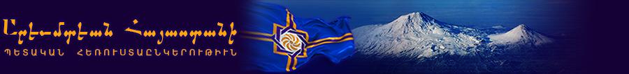 Արեւմտյան Հայաստանի Պետական Հեռուստատեսություն