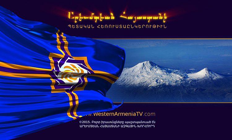 Արևմտյան Հայաստանի Պետական Հեռուստաընկերություն