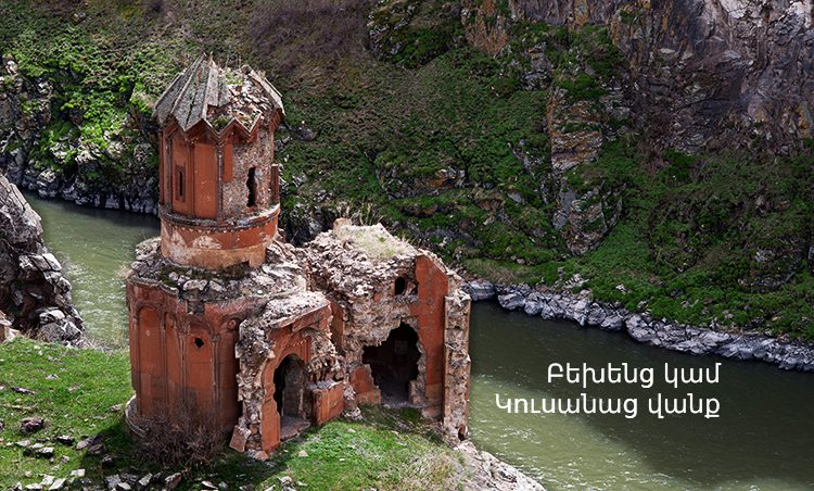 Բեխենց կամ Կուսանաց վանք