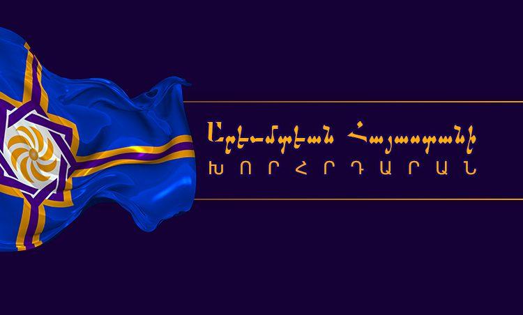 Ուղերձ  Արեւմտյան Հայաստանի Ազգային Ժողովի  (Խորհրդարանի) 3-րդ նստաշրջանի
