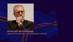 Президентский Совет Республики Западной Армении Министерство Внутренних Дел Республики Западной Армении.