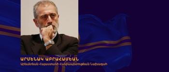 (Western Armenian) Նախագահական Հրամանագիր Թիւ 44 - 2017-08-09