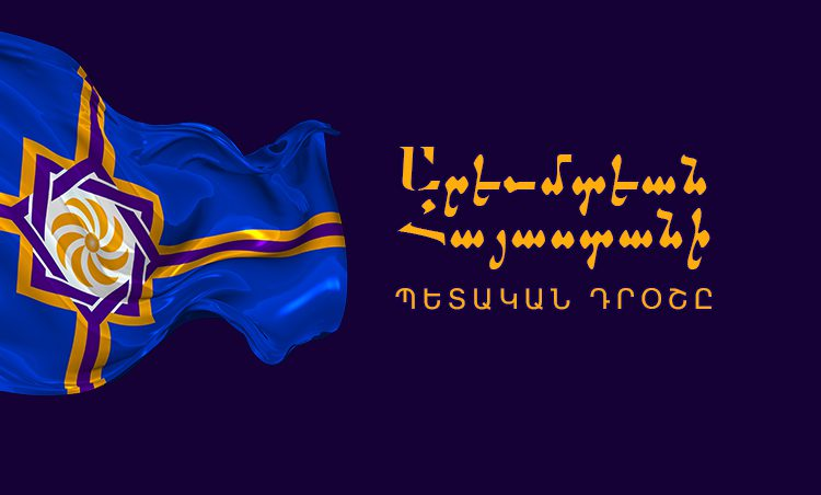 Արեւմտեան Հայաստանի Պետական Դրօշը
