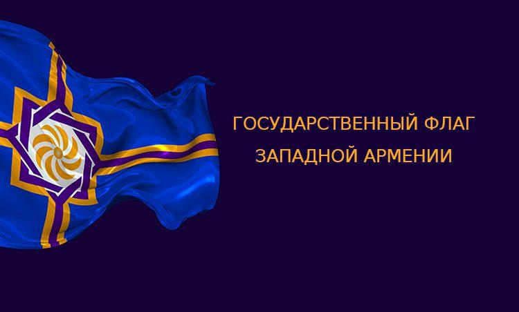 Государственный Флаг Западной Армении
