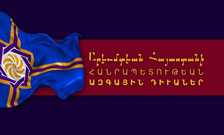 Արեւմտեան Հայաստանի Հանրապետութեան Ազգային Դիւաներ