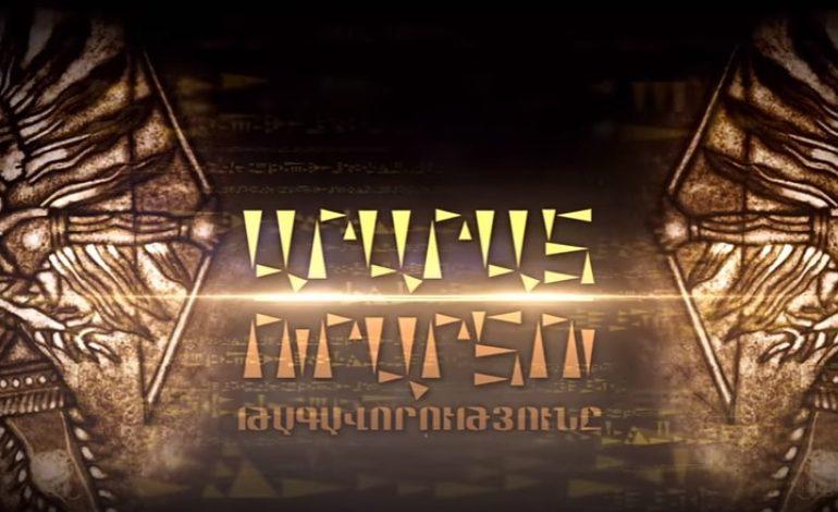 (Eastern Armenian) «ԱՐԱՐԱՏ-ՈՒՐԱՐՏՈՒ ԹԱԳԱՎՈՐՈՒԹՅՈՒՆԸ» (Մաս III)