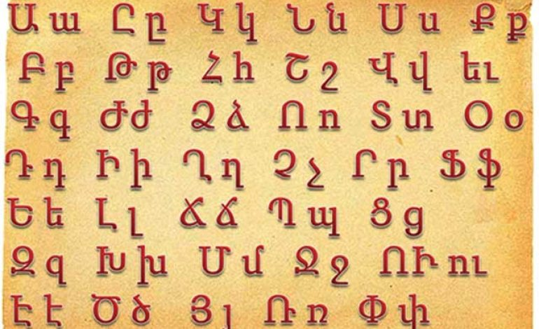 (Français) Les mystères de l'alphabet arménien