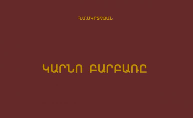 (Western Armenian) Վերահրատարակուած է Հ. Մկրտիչեանի Կարնո բարբառի բառարանը