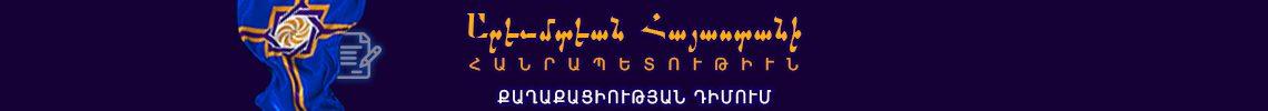 Qaxaqaciutyan-Dimum_ARM