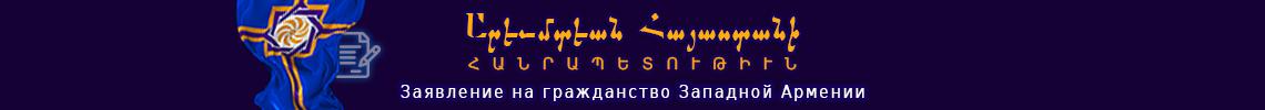 Qaxaqaciutyan-Dimum_RUS