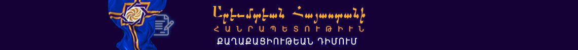 Qaxaqaciutyan-Dimum_WARM