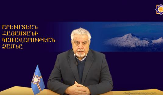 Արեւմտեան Հայաստանի Կառավարութեան Պաշտօնական Հաղորդագրութիւն (video)