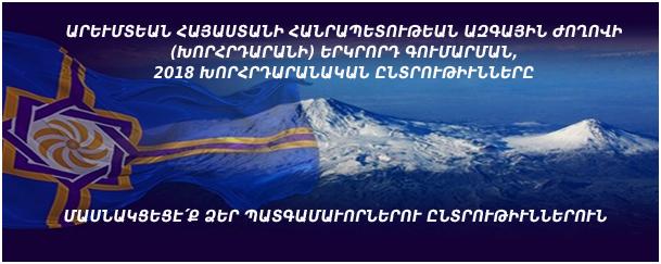 Արեւմտեան Հայաստանի Խորհրդարանն ու օրէնսդիրներու ընտրութիւնները 2018 (1)