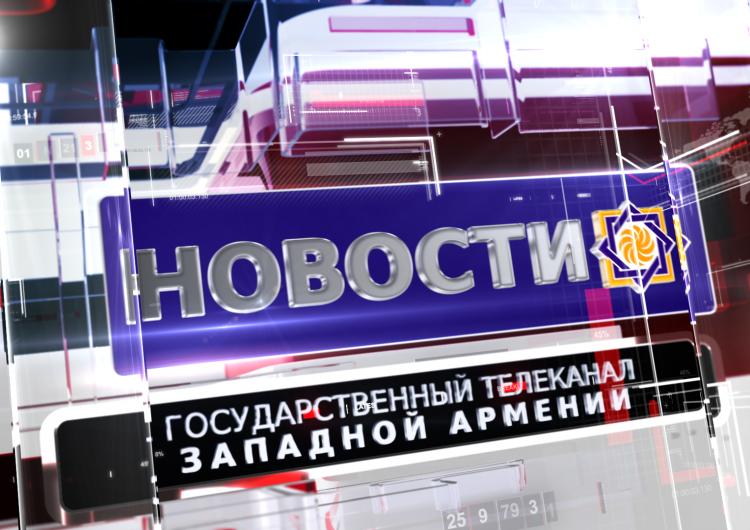Новости 2018-06-14