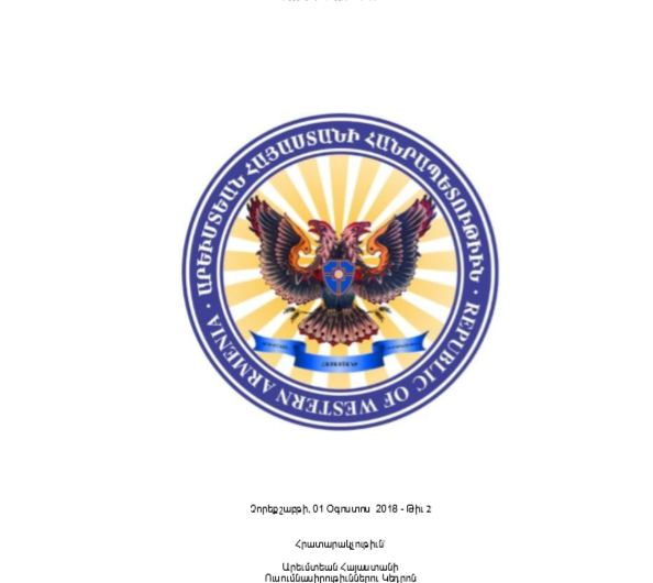 2018 թ․-ի Օգոստոս 1-ին Լոյս կը տեսնէ Արեւմտեան Հայաստանի Հանրապետութեան ամենամսեայ պաշտօնաթերթի երկրորդ թիւը