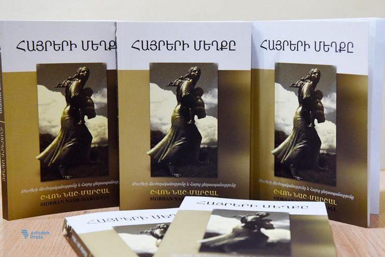 В Степанакерте состоялась презентация книги профессора Швоны Нэш-Маршал «Грех отцов»