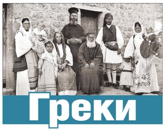Греки Армении