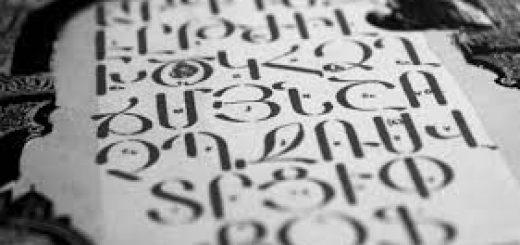 Արեւմտահայերենը Պահպանելու Անհրաժեշտությունը