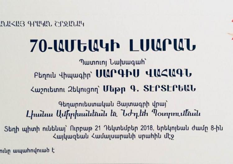К 70-летию создания Ливано-Армянского литературного кружка