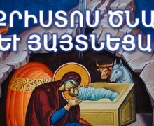Քրիստոս ծնավ և հայտնեցավ