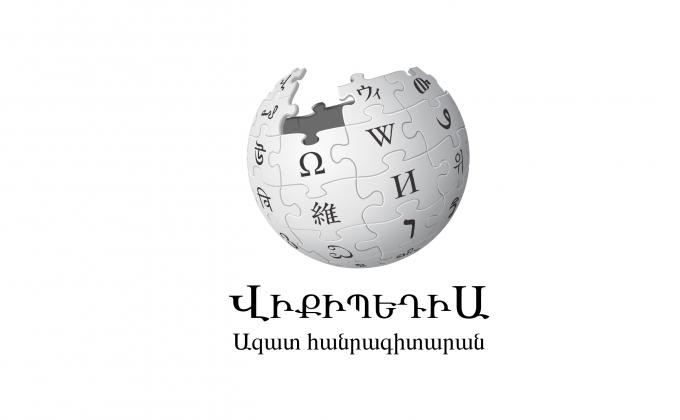 «Վիքիպեդիա»-ի մէջ շուտով կ՛առանձնացուի արեւմտահայերէնը արեւելահայերէնէն