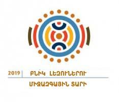 2019 թուականը՝ որպէս բնիկ լեզուներու միջազգային տարի
