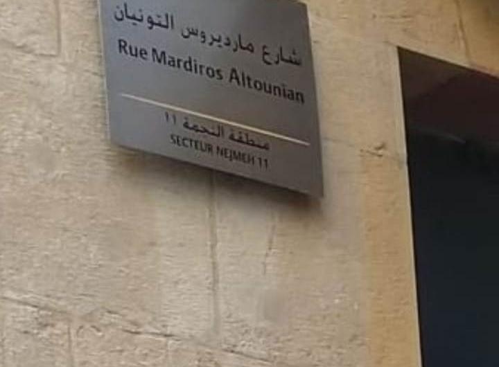 Beyrut'ta bir caddeye Ermeni mimar Martiros Altunyan'ın adı verildi