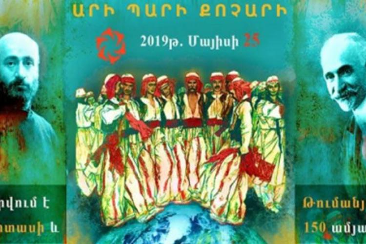 « Танцуй Кочари» всеармянский флешмоб в городе Гренобль, Франция