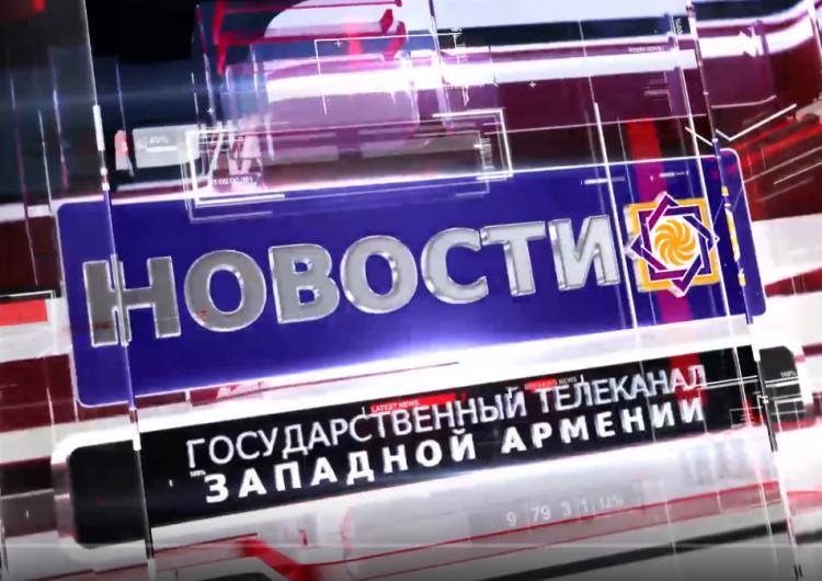 Новости Западной Армении 2019-05-20