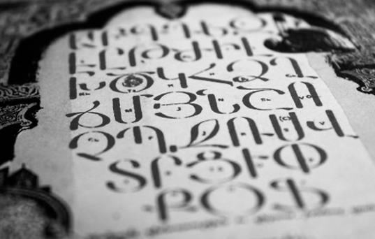 В армянском алфавите спрятан уникальный научный код