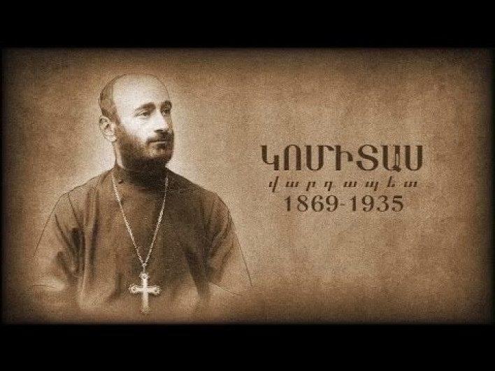 Научно-художественное мероприятие, посвященное 150-летию Комитаса