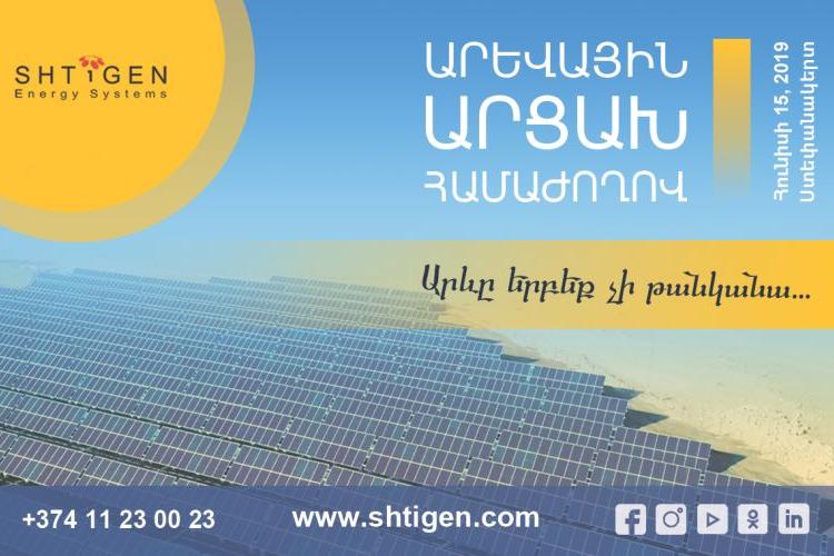В Степанакерте пройдет бизнес-форум «Солнечный Арцах»