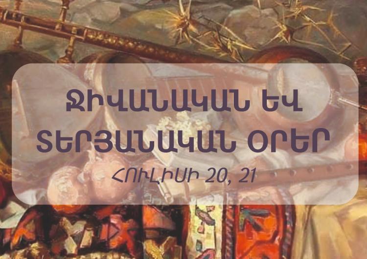 Дни Теряна и Дживани будут отмечать в Джавахке