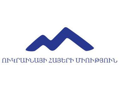 Союзу армян Украины исполнилось 18 лет