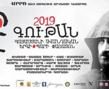 «Գութան» 2019-ն կը նուիրուի Կոմիտաս Վարդապետի ծննդեան 150 ամեակին