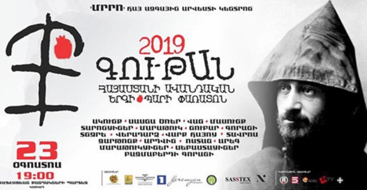 Гутан 2019 посвящен 150-летию Комитаса Вардапета