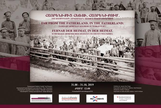 Հայերու դէմ կատարուած Ցեղասպանութեան զոհերու յիշատակի կեդրոն- թանգարանը ցուցահանդէսով պիտի անդրադառնայ առաջին աշխարհամարտին կռուած հայ ռազմիկներուն