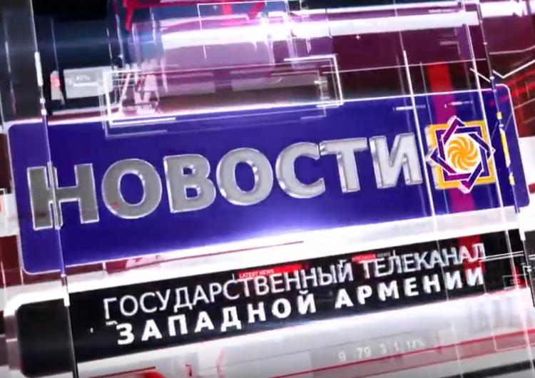 Новости Западной Армении 19-08-2019