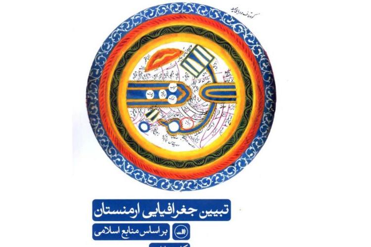 Важное арменоведческое исследование на персидском языке