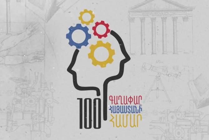 Չորրորդ անգամ կը կայացուի «100 գաղափար Հայաստանի համար» մրցոյթը