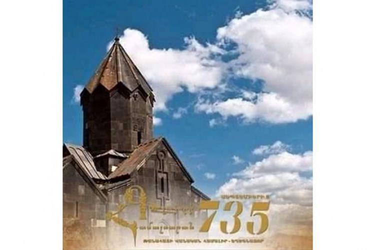 Գլաձորի համալսարանի 735-ամեակին նուիրուած միջոցառումներ կը կայանան