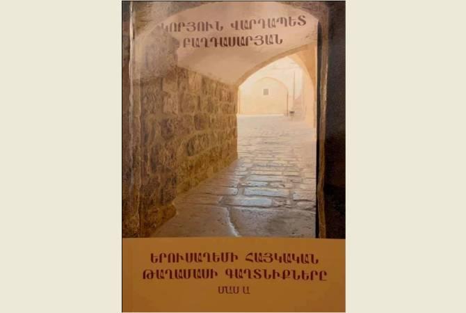 Լոյս տեսեր է «Երուսաղէմի հայկական թաղամասի գաղտնիքները» գիրքը