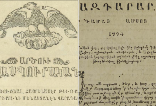 "Exhibition opened at the National Library on 225th anniversary of Armenian first periodical ""Azdarar"""