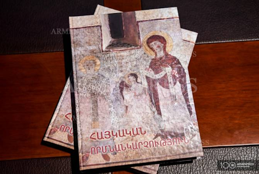 С древнейших времен до наших дней. Представлен сборник коллекций армянских фресок
