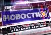 Новости Западной Армении 20-01-2020