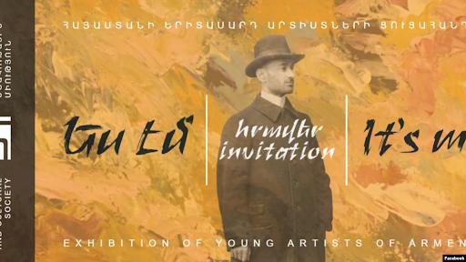 Выставка «Я есть», посвященная юбилею Комитаса