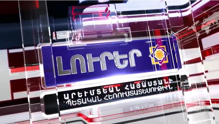 Արեւմտեան Հայաստանի լուրեր 23-01-2020