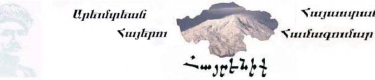 Արևմտեան Հայաստանի Կառավարութեան ձևավորման Հռչակագիր