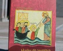 Издана новая книга о сотнях рукописях , созданных в монастырях островов озера Ван