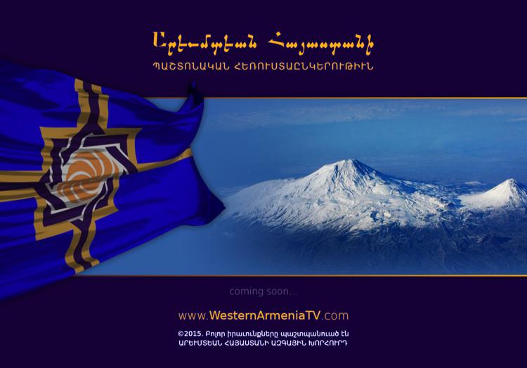 Сообщение от руководства телекомпании Западная Армения